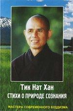 Тик Нат Хан. Стихи о природе сознания