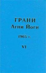 Грани Агни Йоги Т.6. 1965 г