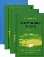 Возрожденные истины. Толкования откровения в 4 томах