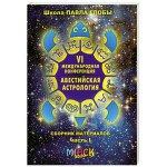 Авестийская астрология Сб.мат.конф.Часть 1