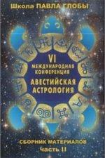 Авестийская астрология. Сборник материалов конференции. Часть 2
