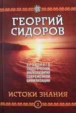 Хронол-эзотерич анализ. Кн2. Истоки знания