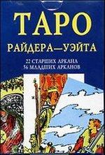 Таро Райдера Уэйта (набор из 78 карт)
