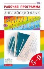Английский язык. 5-9 классы. Рабочая программа