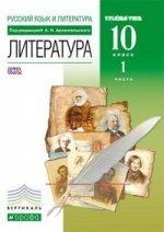 Литература. 10 класс. Учебник. Углубленный курс. В 2 частях. Часть 1