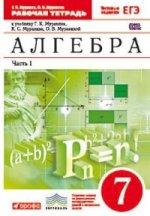 Алгебра. 7 класс. Рабочая тетрадь к учебнику Г. К. Муравина, К. С. Муравина, О. В. Муравиной. В 2 частях. Часть 1