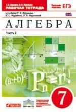 Алгебра. 7 класс. Рабочая тетрадь. К учебнику Г. К. Муравина, К. С. Муравина, О. В. Муравиной. В 2 частях. Часть 2