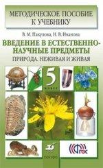 Введение в естественно-научные предметы. Природа. Неживая и живая. 5 класс. Методическое пособие