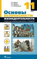 Основы безопасности жизнедеятельности. 11 класс. Учебник