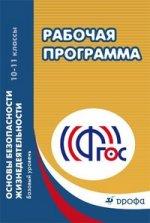 Основы безопасности жизнедеятельности. 10-11 классы. Базовый уровень. Учебно-методическое пособие