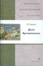 Дело Артамоновых (21220)