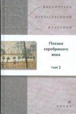Поэзия серебряного века. В 2 томах. Том 2