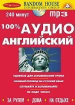 100% аудио английский + 1CD Mp3