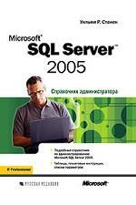 Microsoft SQL Server 2005. Справочник администратора