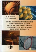 Комплексное применение восстановительных средств при подготовке теннисистов в условиях жаркого климата