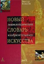 Новый энциклопедический словарь изобразительного искусства. В 10 томах. Том IV. И-К