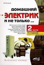 Домашний электрик и не только. Книга 2