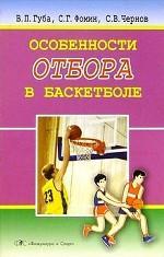 Особенности отбора в баскетболе