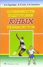 Особенности подготовки юных теннисистов