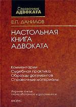 Справочник адвоката. Настольная книга адвоката