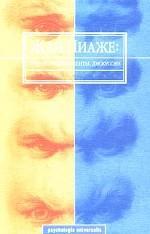 Жан Пиаже: теория, эксперименты, дискуссии