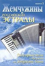 Жемчужины российской эстрады - популярные песни в переложении для аккордеона и баяна. Выпуск 1