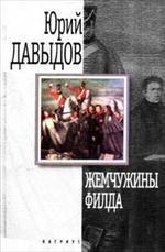 Жемчужины Филда. Историческая проза