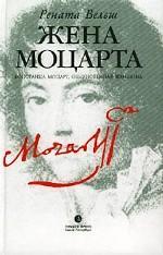 Жена Моцарта. Констанца Моцарт, обыкновенная женщина