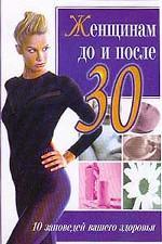 Женщинам до и после 30