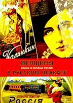 Женщины в русском плакате. Альбом