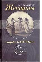 Женщины лорда Байрона