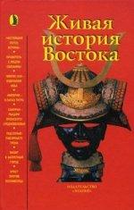 Живая история Востока. Сборник очерков по средневековой истории Востока