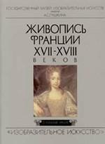Живопись Франции XVII-XVIII веков
