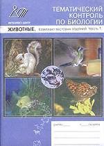 Животные: тематический контроль по биологии. Комплект тестовых заданий.Часть 1