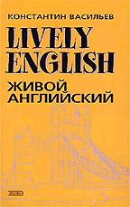 Живой английский. Курс для восстановления и повышения знаний. 2-е издание