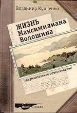 Жизнь Николая Клюева / Азадовский К