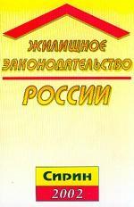 Жилищное законодательство России