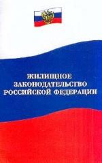 Жилищное законодательство РФ. Нормативные документы