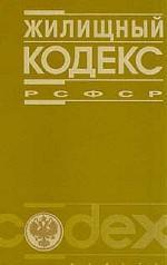 Жилищный кодекс РСФСР по состоянию на 15. 06. 01: Нормативные акты