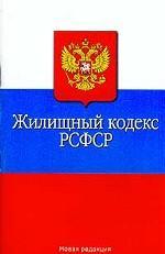 Жилищный кодекс РСФСР. Кодекс законов