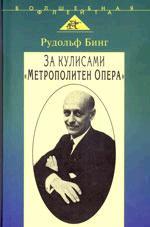 """За кулисами """"Метрополитен Опера"""""""
