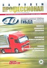 За рулем профессионал. Учебно-методическое пособие для подготовки водителей категорий C, D, B и C, трамвай, троллейбус