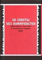 За советы без коммунистов. Крестьянское восстание в Тюменской губернии в 1921 году