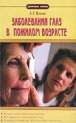 Заболевания глаз в пожилом возрасте