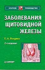 Заболевания щитовидной железы. 2-е издание