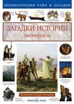 Загадки истории. Античность. Занимательная история