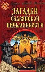 Загадки славянской письменности