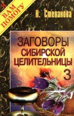 Заговоры сибирской целительницы - 3