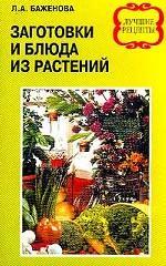 Заготовки и блюда из растений. Лучшие рецепты