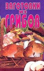 Заготовки из грибов